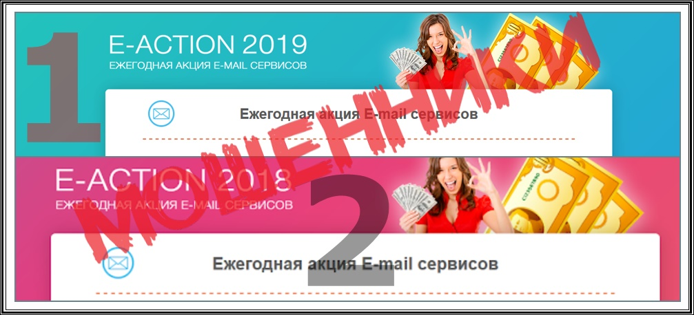 [Лохотрон] clikwallet.xyz Отзывы? E-action и Ежегодная акция E-mail сервисов