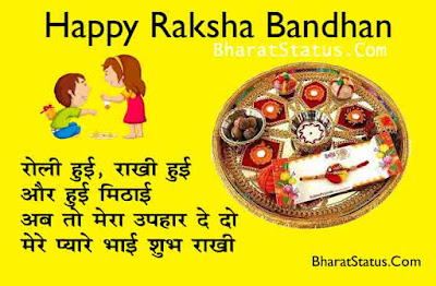Raksha Bandhan Quotes Sms For 2019