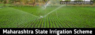 Maharashtra State Irrigation Scheme, Irrigation Subsidiary Scheme, Maharashtra State Scheme