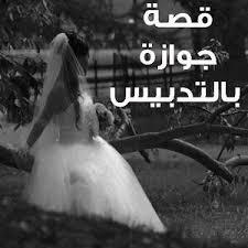 رواية جوازة بالتدبيس كاملة pdf - حسناء محمود