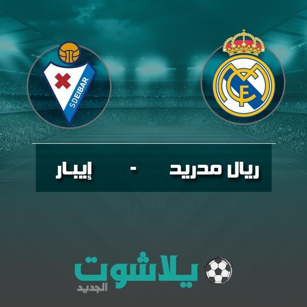 مشاهدة مباراة ريال مدريد وايبار بث مباشر اليوم 13-03-2020 في الدوري الإسباني