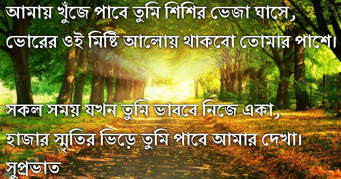 Friendship Quotes In Bangla Font : Suprobhat wahtsapp messenger text messages quotes part