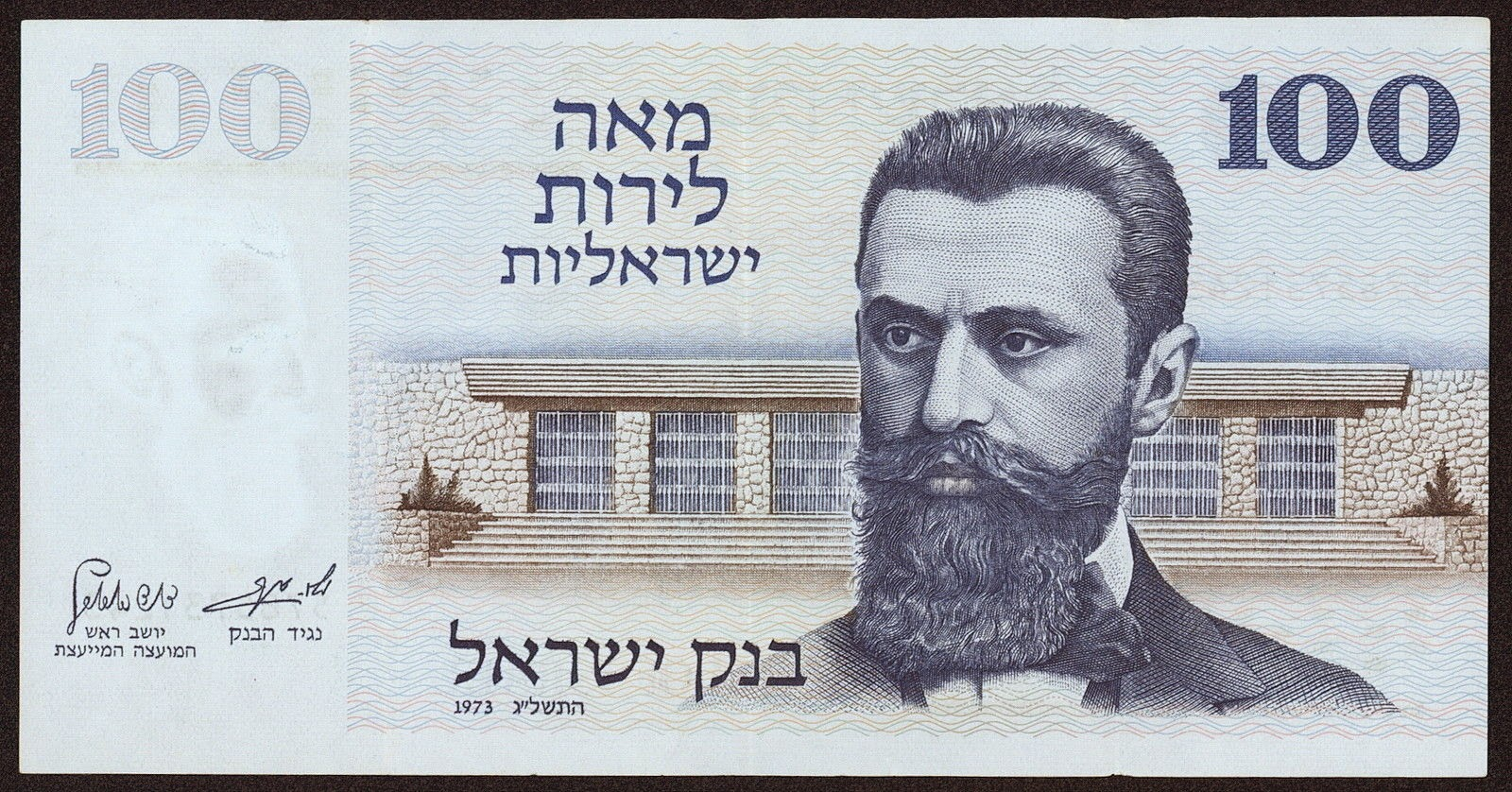 Israel currency notes 100 Lirot banknote 1973 Theodor Herzl