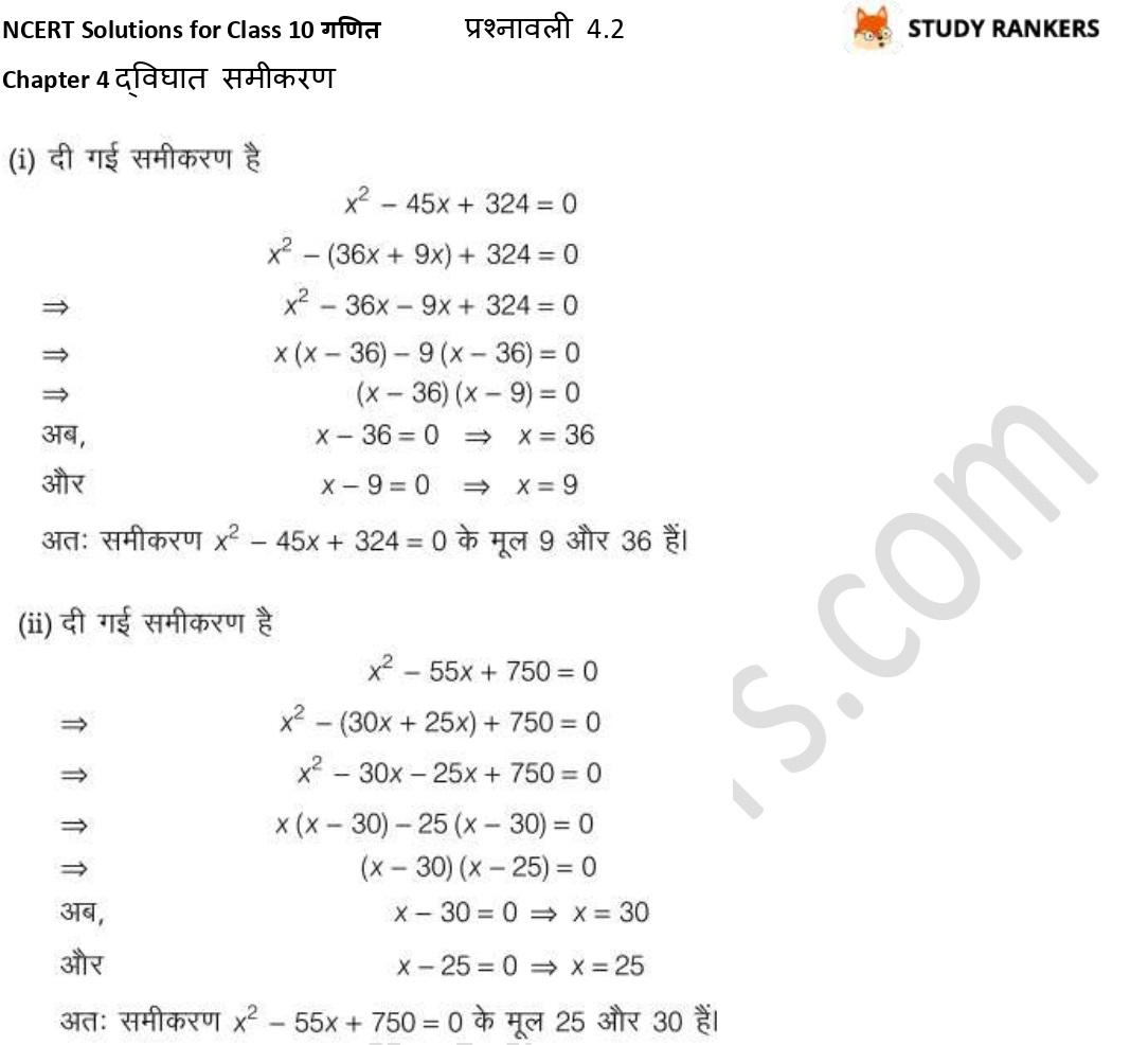 NCERT Solutions for Class 10 Maths Chapter 4 द्विघात समीकरण प्रश्नावली 4.2 Part 4