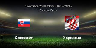 Словакия – Хорватия смотреть онлайн бесплатно 6 сентября 2019 прямая трансляция в 21:45 МСК.
