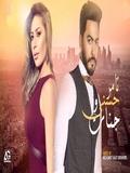 Duet Tamer Hosny Ft Jannat 2018