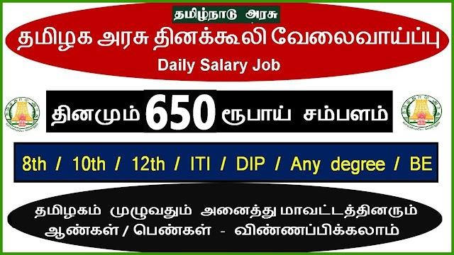 TN GOVT DAILY SALARY JOBS IN TAMILNADU