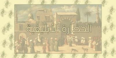 الحضارة الإبليفية
