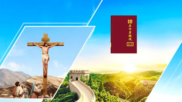 基督, 道成肉身, 耶穌, 禱告, 神的旨意