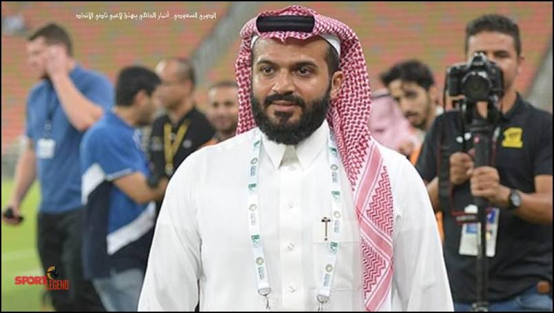 الدوري السعودي..أنمار الحائلي يهنئ لاعبي نادي الاتحاد