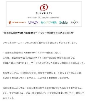 RAVPower、TaoTronicsなどの製品がAmazonから一斉削除。海外発生事案が理由のため日本法人はまずは調査へ