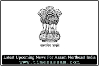Assam Job: State Police Accountability Commission