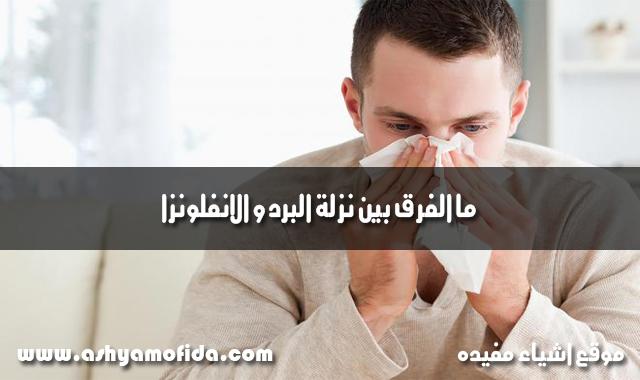 ما الفرق بين نزلة البرد و الانفلونزا