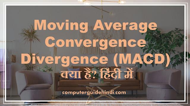 Moving Average Convergence Divergence (MACD) क्या है?