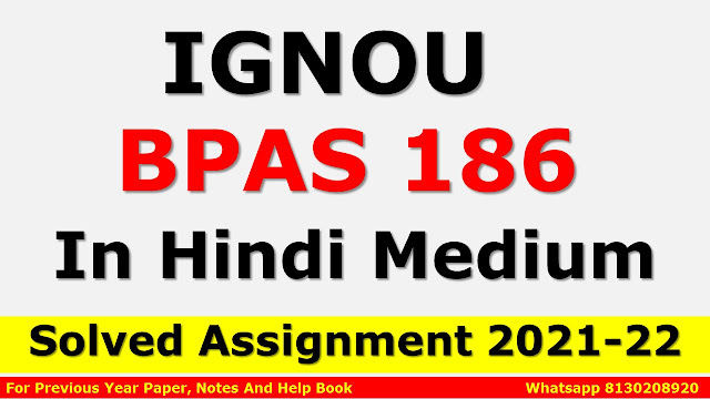 BPAS 186 Solved Assignment 2021-22 In Hindi Medium