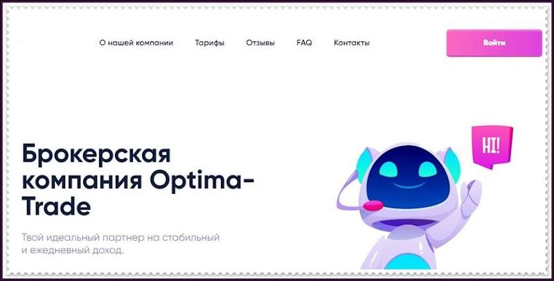 Мошеннический сайт optima-trade.com – Отзывы, развод! Компания Optima-Trade мошенники