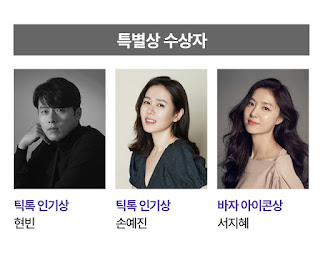 baeksang arts awards 2020 kategori tv drama