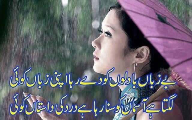 Urdu shayari pics free download