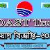 Coastal association for social Transformation Trust ( COAST)  job circular 2019 । newbdjobs.cm