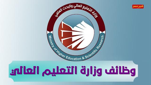 وظائف وزارة التعليم العالي لخريجي تربية وطب وهندسة وعلوم