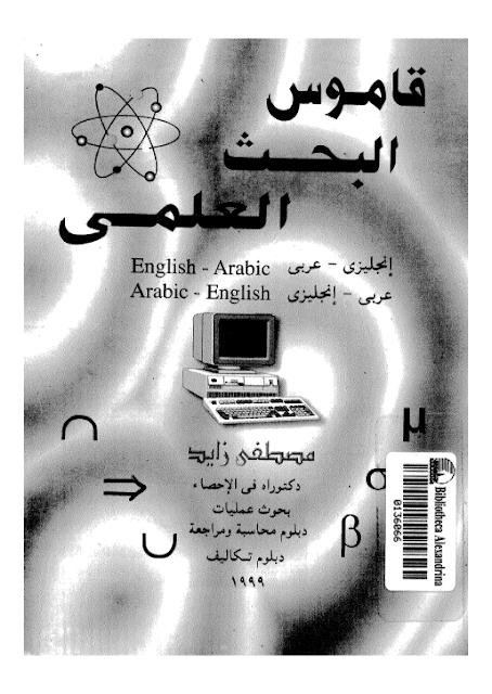 قاموس البحث العلمي pdf