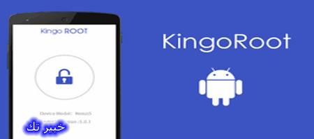 king root 4.4 4 تنزيل