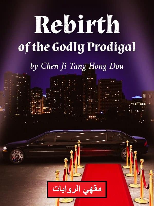 رواية Rebirth of the Godly Prodigal الفصول 451-460 مترجمة