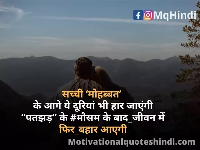 Long Distance Relationship Quotes Hindi