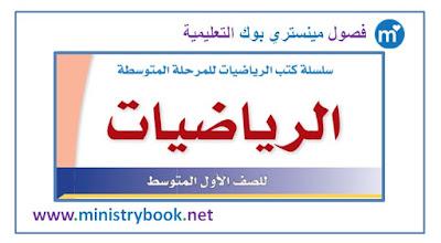 كتاب الرياضيات للصف الاول متوسط الجزء الثاني 2018-2019-2020-2021