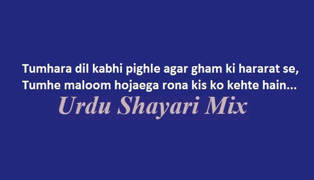 Aansu poetry, Urdu shayari,  Tumhara dil kabhi