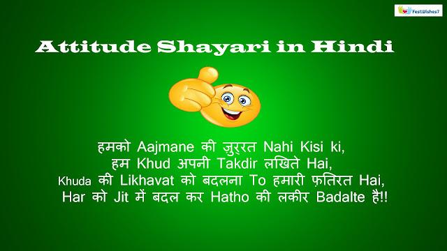 Attitude Shayari in Hindi, Attitude Shayari in Hindi for girlfriend
