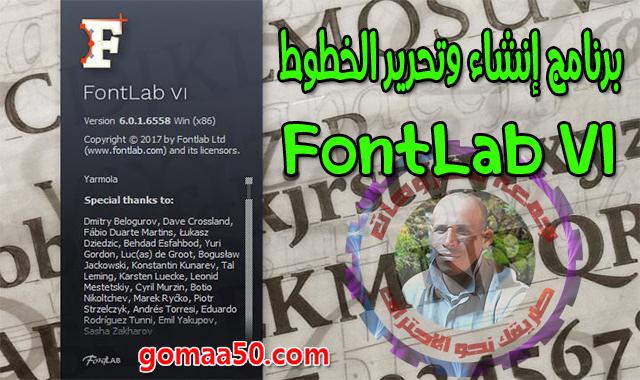 برنامج إنشاء وتحرير الخطوط  FontLab VI 6.1.4.7043