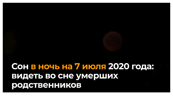 Сон в ночь на 7 июля 2020 года: видеть во сне умерших родственников