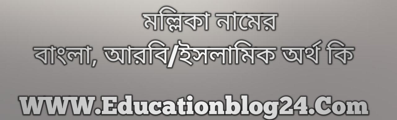 Mallika name meaning in Bengali, মল্লিকা নামের অর্থ কি, মল্লিকা নামের বাংলা অর্থ কি, মল্লিকা নামের ইসলামিক অর্থ কি, মল্লিকা কি ইসলামিক /আরবি নাম