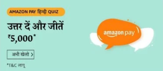 Amazon Pay हिंदी Quiz Answers
