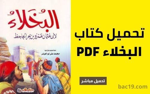 تحميل كتاب البخلاء PDF