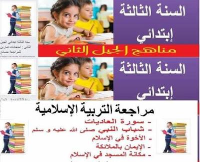 مراجعة مادة التربية الاسلامية السنة الثالثة ابتدائي الجيل الثاني