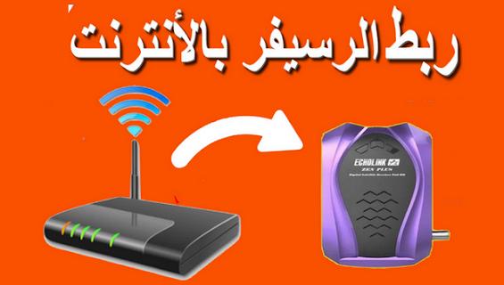 طريقة تشغيل الانترنت على جهاز الاستقبال او التلفزيون سمارة مشاهدة القنوات المشفرة