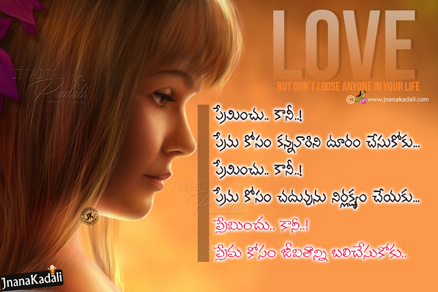 telugu quotes, love and life quotes in telugu, best love messages in telugu, being inspirational quotes in telugu