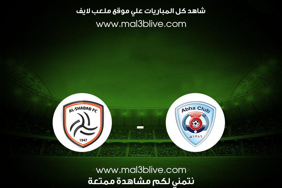 مشاهدة مباراة أبها والشباب بث مباشر ملعب لايف اليوم الموافق 2021/08/12 في الدوري السعودي
