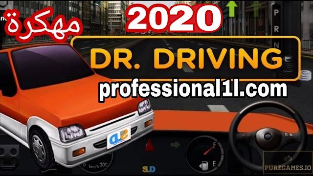 تنزيل لعبة dr.driving مهكرة جاهزة للاندرويد