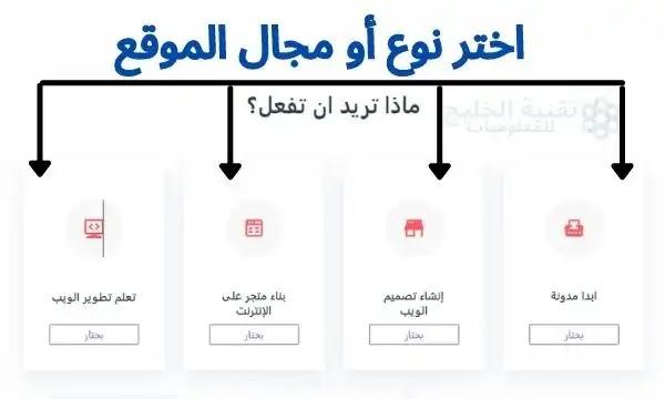 كيفية الحصول على إستضافة مجانية مع cPanel الانشاء موقع