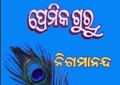 Premika guru Odia Book PDF Free Download  Premika Odia