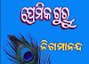 Premika guru Odia Book PDF Free Download || Premika guru Odia || Paramahansa Nigamanand