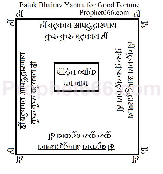 BATUK BHAIRAV MANTRA PDF