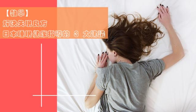 【教學】解決失眠良方 日本睡眠健康指導的 3 大建議