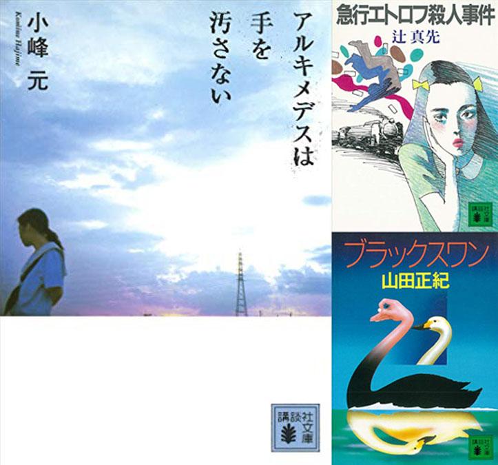 """【ミステリー小説】""""なつミス""""ミステリーフェア(6/4まで)"""