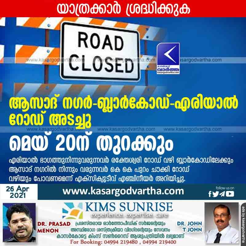 Azad Nagar - Blarcode - Eriyal Road closed; open on May 20