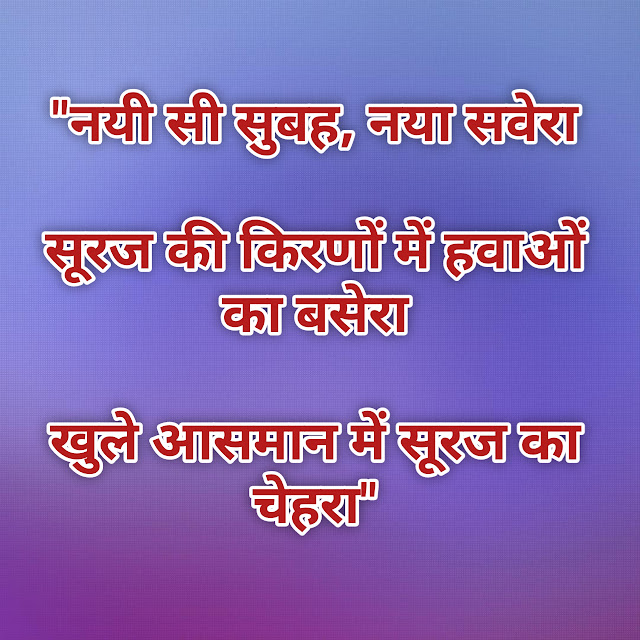 Best Good Morning Quotes 2020 in hindi with images