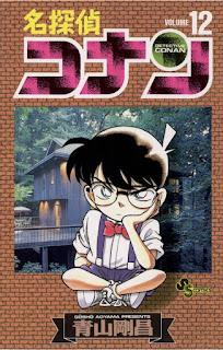 名探偵コナン コミック 第12巻 | 青山剛昌 Gosho Aoyama |  Detective Conan Volumes